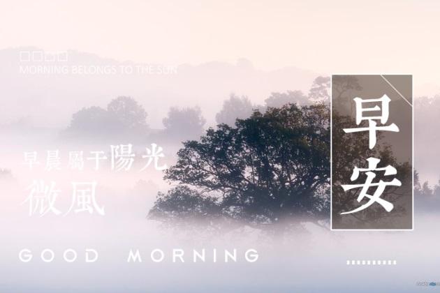 早安心语图片:早安短句正能量一句话