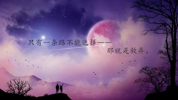 努力加油的简单句子 加油努力拼搏的句子