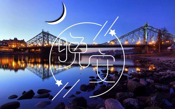吸引人的晚安朋友圈 晚安最美一句话