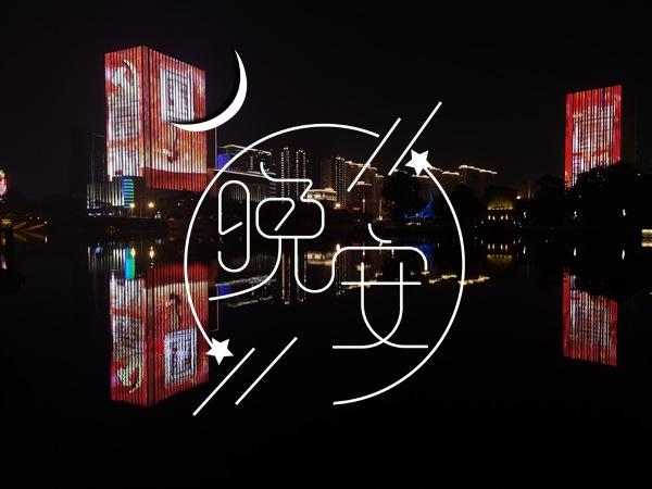 晚安正能量句子唯美 用一句话表达失眠