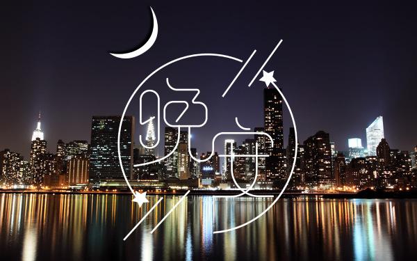 晚安正能量句子 最新晚安心语正能量