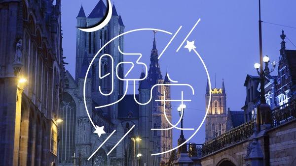 适合发朋友圈的睡前晚安文案 2021年晚安文案