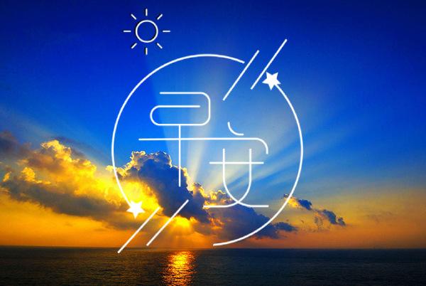 八月最后一天朋友圈早安说说 新的一天早安问候语