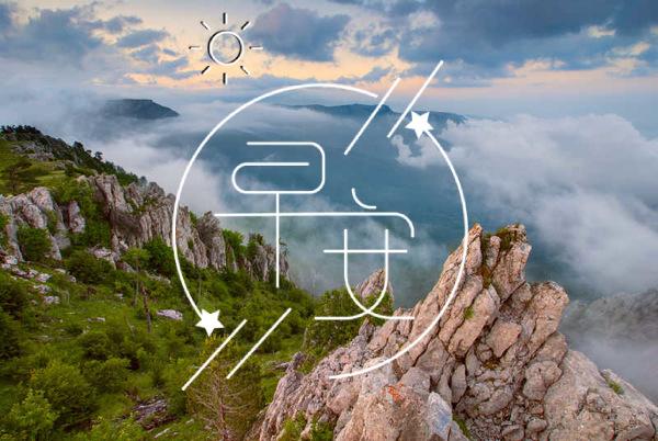 清晨励志正能量的句子 早安一句话唯美句子