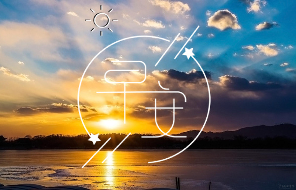 早上好问候语温馨短句 中秋早安祝福语