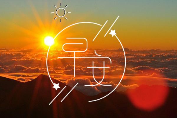 早晨正能量的句子 早晨最激励人的一句话